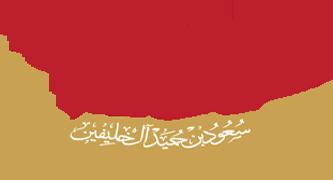 موقع الشيخ العلامة أبو الوليد سعود بن حميد آل خليفين